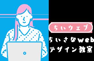 WEBデザイナーコミュニティちいウェブ