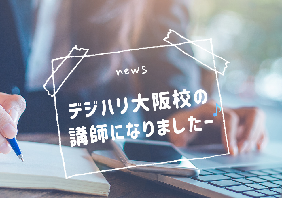 デジタルハリウッド大阪校のトレーナーになりました