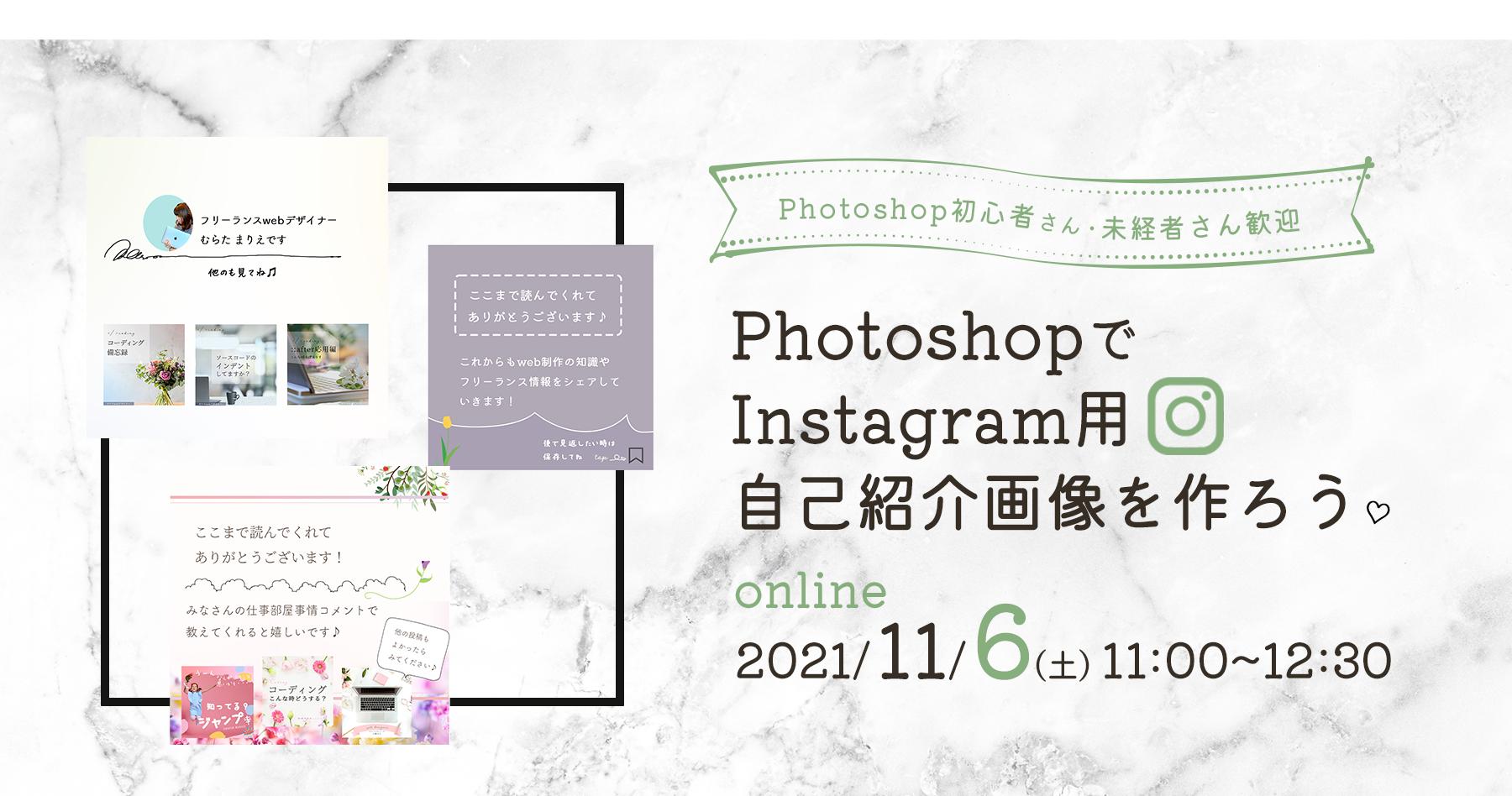 Photoshopで Instagram用 自己紹介画像を作ろう